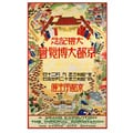 A grand exposition in commemoration of the imperial coronation Werbeplakat 1928