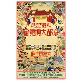 A grand exposition in commemoration of the imperial coronation | Werbeplakat 1928 | Artikelnummer: POD-PI-1101