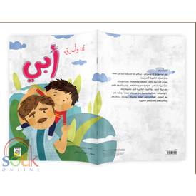 Stories for Kids in Arabic (My Father) | (سلسلة عائلتي(أبي | Artikelnummer: 01 004 002 031